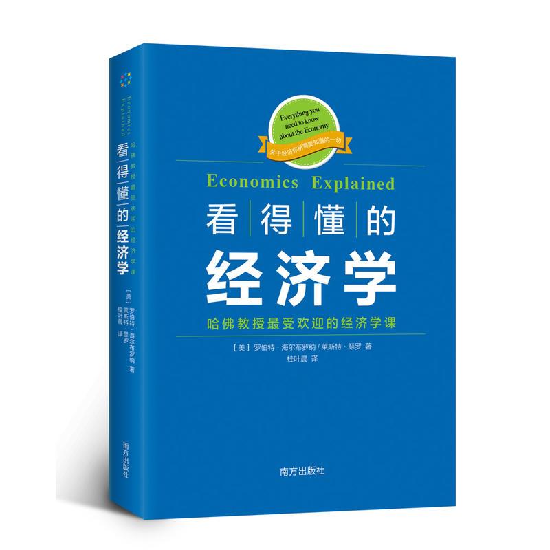 看得懂的经济学-哈佛教授最受欢迎的经济学课(pdf+txt+epub+azw3+mobi电子书在线阅读下载)