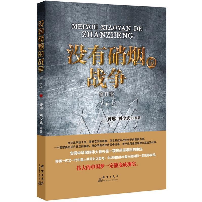 没有硝烟的战争(修订版)(pdf+txt+epub+azw3+mobi电子书在线阅读下载)