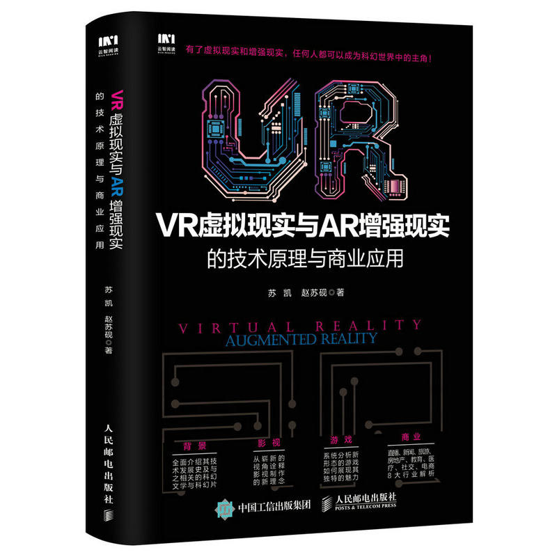 VR虚拟现实与AR增强现实(pdf+txt+epub+azw3+mobi电子书在线阅读下载)