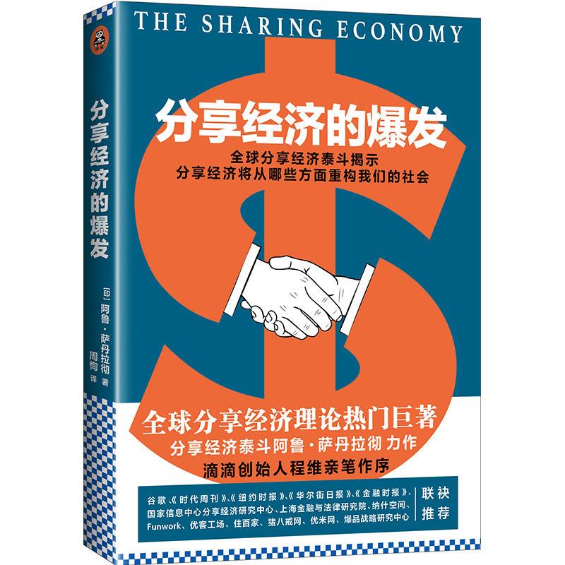 分享经济的爆发(pdf+txt+epub+azw3+mobi电子书在线阅读下载)