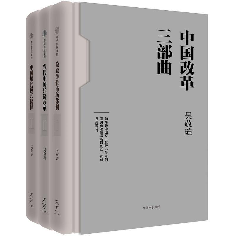 中国改革三部曲(pdf+txt+epub+azw3+mobi电子书在线阅读下载)