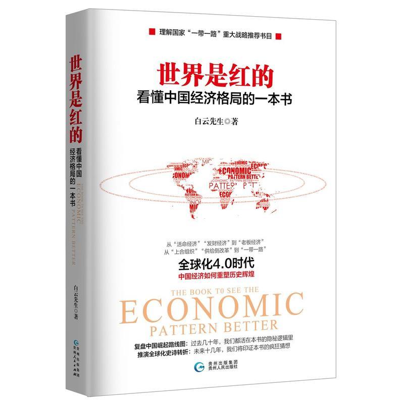 世界是红的(pdf+txt+epub+azw3+mobi电子书在线阅读下载)