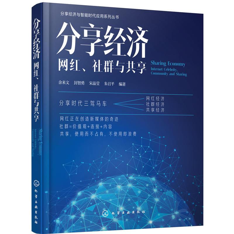 分享经济:网红、社群与共享(pdf+txt+epub+azw3+mobi电子书在线阅读下载)