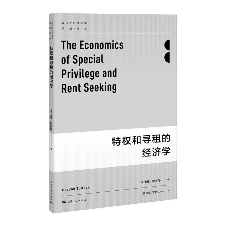 特权和寻租的经济学(pdf+txt+epub+azw3+mobi电子书在线阅读下载)