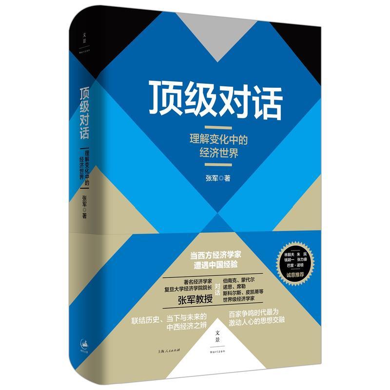 顶级对话:理解变化中的经济世界(pdf+txt+epub+azw3+mobi电子书在线阅读下载)