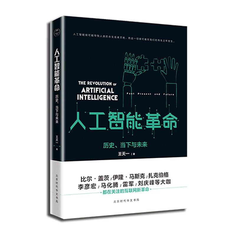 人工智能革命:历史、当下与未来(pdf+txt+epub+azw3+mobi电子书在线阅读下载)