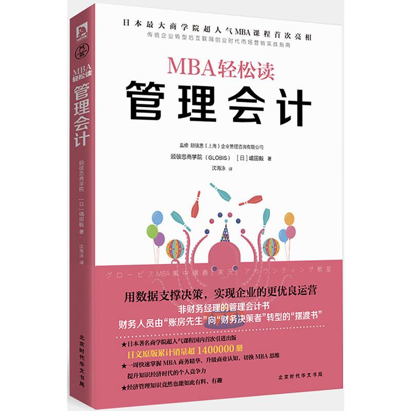 管理会计(MBA轻松读)(pdf+txt+epub+azw3+mobi电子书在线阅读下载)