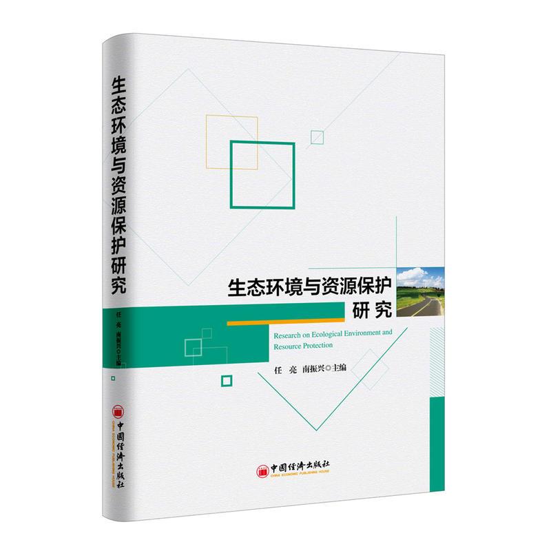 生态环境与资源保护研究(pdf+txt+epub+azw3+mobi电子书在线阅读下载)