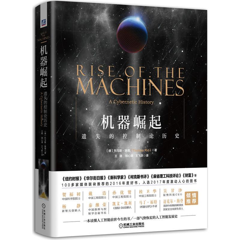 机器崛起:遗失的控制论历史(pdf+txt+epub+azw3+mobi电子书在线阅读下载)