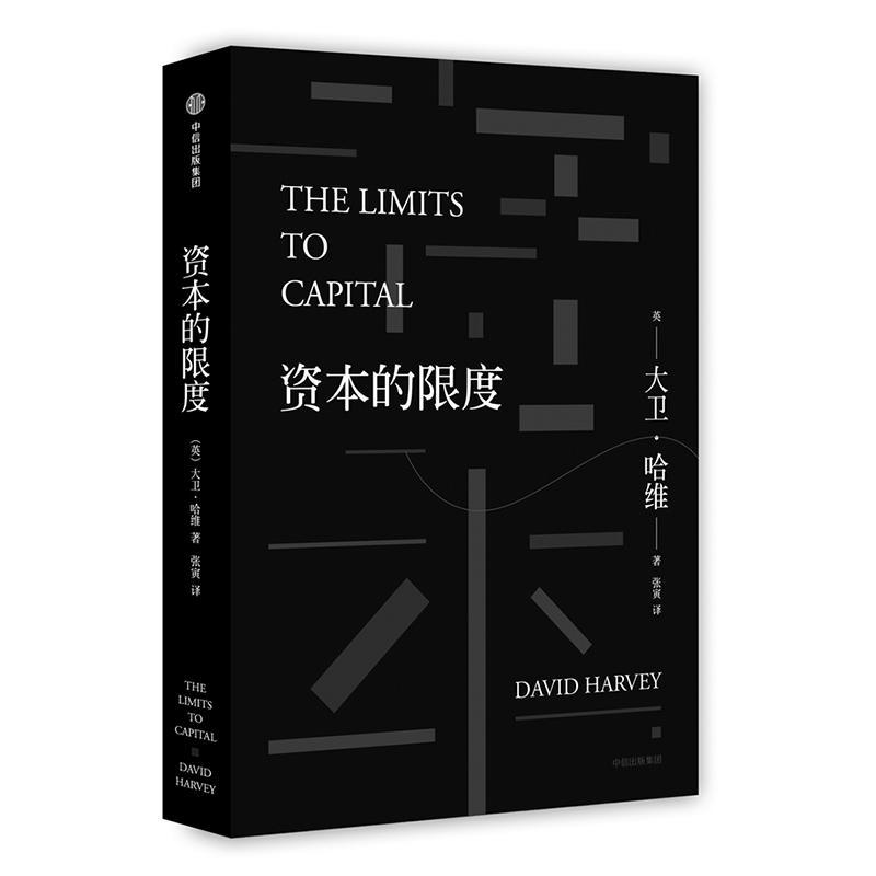 资本的限度(pdf+txt+epub+azw3+mobi电子书在线阅读下载)