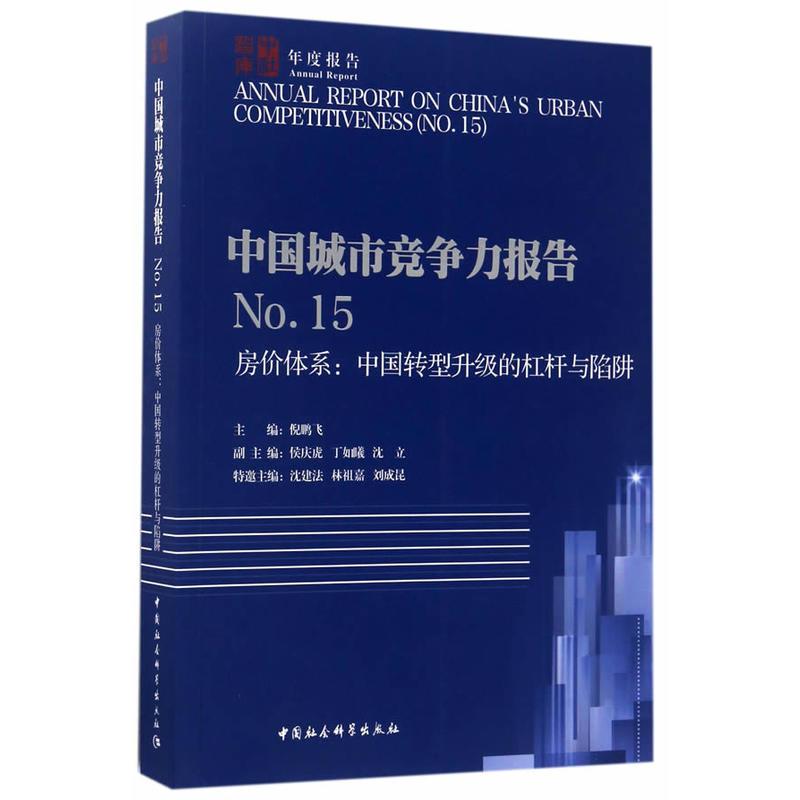 中国城市竞争力报告NO.15(pdf+txt+epub+azw3+mobi电子书在线阅读下载)