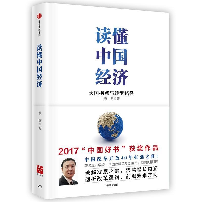 读懂中国经济(pdf+txt+epub+azw3+mobi电子书在线阅读下载)