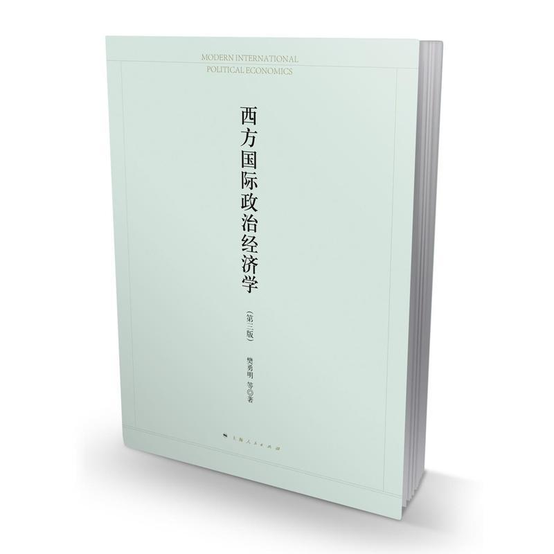 西方国际政治经济学(第3版)(pdf+txt+epub+azw3+mobi电子书在线阅读下载)