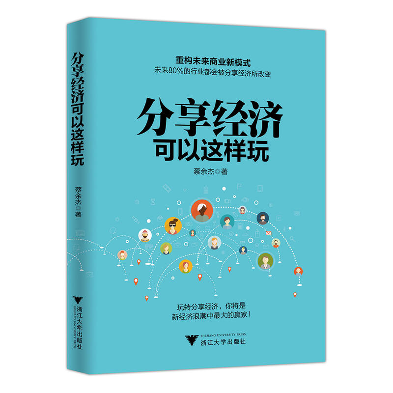 分享经济可以这样玩(pdf+txt+epub+azw3+mobi电子书在线阅读下载)