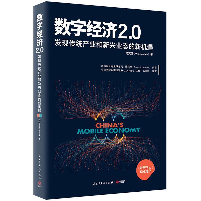 数字经济2.0(pdf+txt+epub+azw3+mobi电子书在线阅读下载)