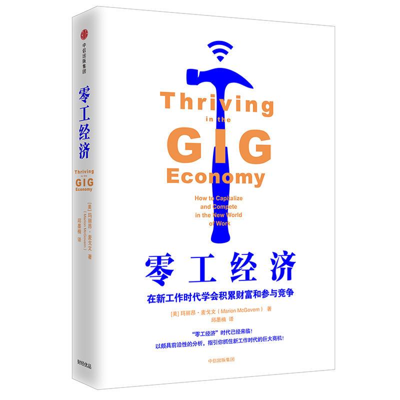 零工经济:在新工作时代学会积累财富和参与竞争(pdf+txt+epub+azw3+mobi电子书在线阅读下载)