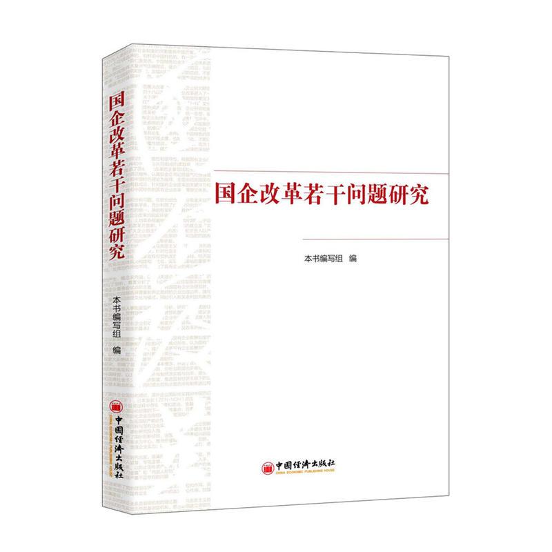 国企改革若干问题研究(pdf+txt+epub+azw3+mobi电子书在线阅读下载)