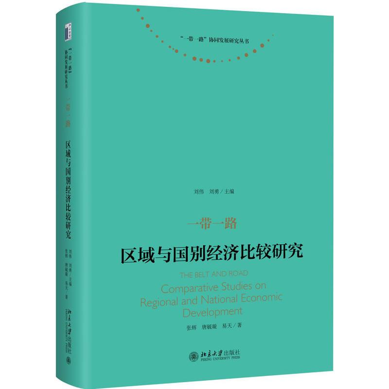 区域与国别经济比较研究(pdf+txt+epub+azw3+mobi电子书在线阅读下载)