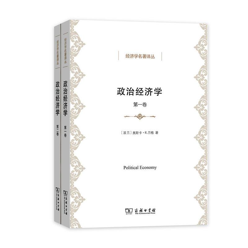 政治经济学(全两卷)(pdf+txt+epub+azw3+mobi电子书在线阅读下载)