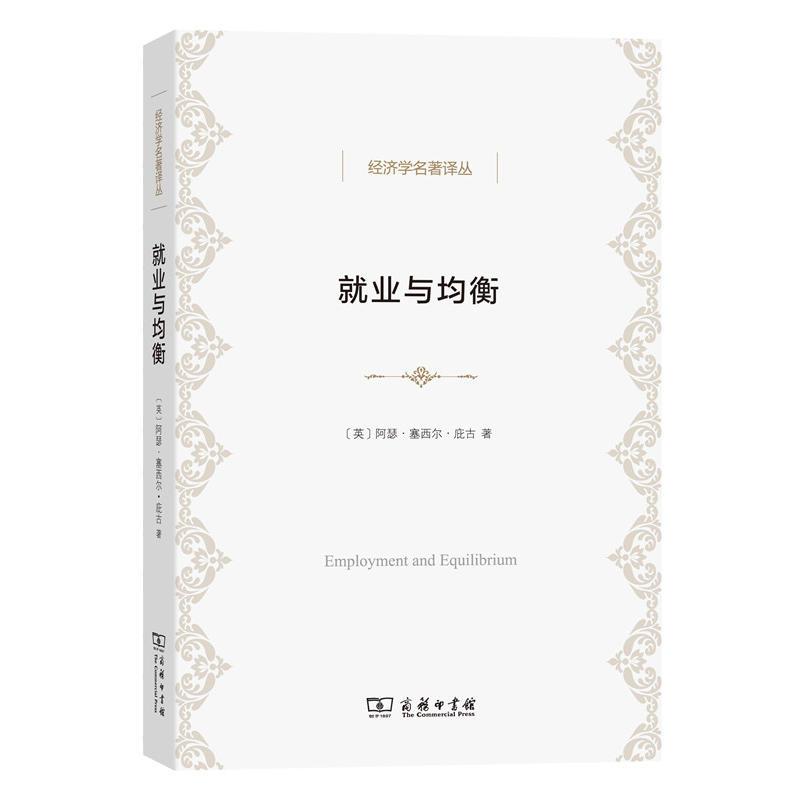 就业与均衡(pdf+txt+epub+azw3+mobi电子书在线阅读下载)