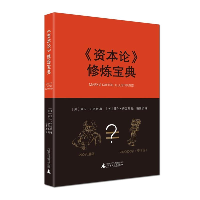 《资本论》修炼宝典(pdf+txt+epub+azw3+mobi电子书在线阅读下载)