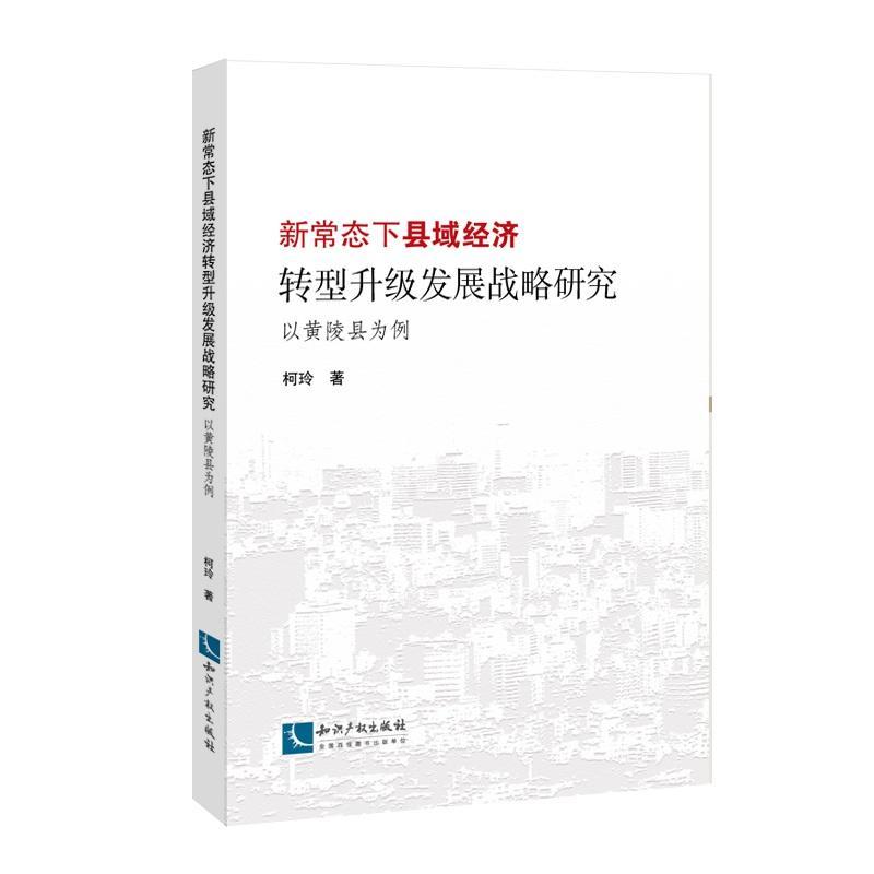 新常态下县域经济转型升级发展战略研究(pdf+txt+epub+azw3+mobi电子书在线阅读下载)