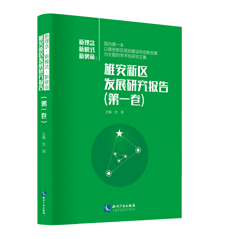 新使命-新理念-新模式:雄安新区发展研究报告(第一卷)(pdf+txt+epub+azw3+mobi电子书在线阅读下载)