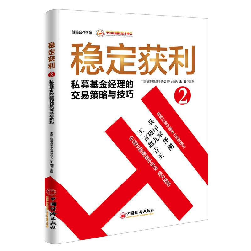 稳定获利2(pdf+txt+epub+azw3+mobi电子书在线阅读下载)
