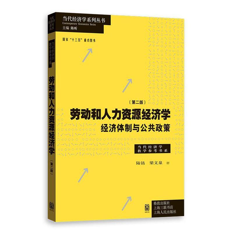 劳动和人力资源经济学-经济体制与公共政策(第二版)(pdf+txt+epub+azw3+mobi电子书在线阅读下载)