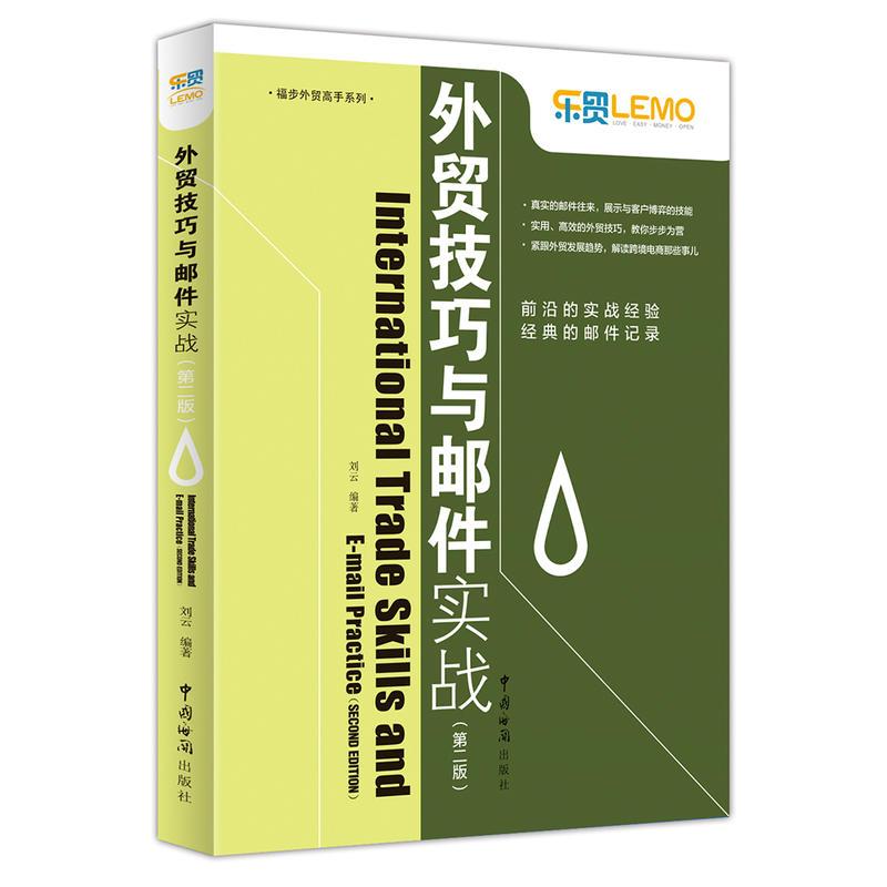 外贸技巧与邮件实战(第二版)(pdf+txt+epub+azw3+mobi电子书在线阅读下载)