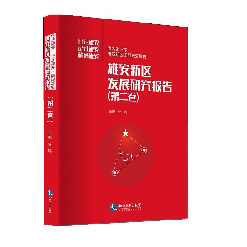 雄安新区发展研究报告(第二卷)(pdf+txt+epub+azw3+mobi电子书在线阅读下载)