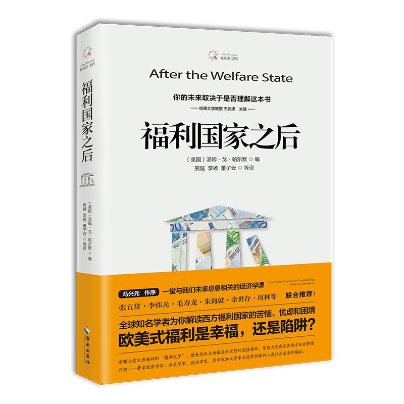 福利国家之后(pdf+txt+epub+azw3+mobi电子书在线阅读下载)