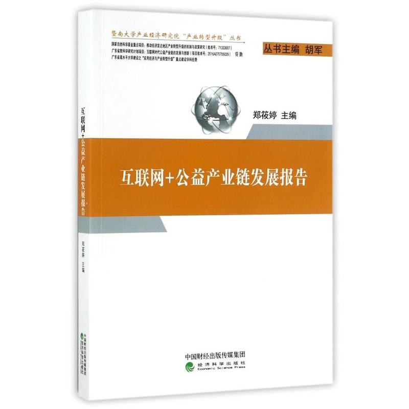互联网+公益产业链发展报告(pdf+txt+epub+azw3+mobi电子书在线阅读下载)