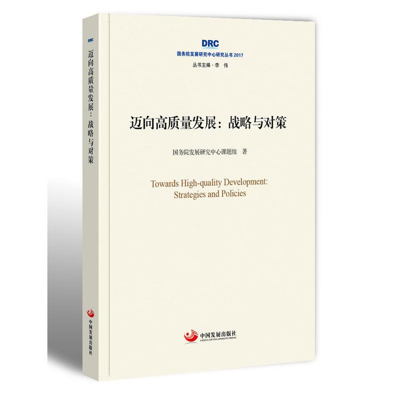 迈向高质量发展:战略与对策(pdf+txt+epub+azw3+mobi电子书在线阅读下载)