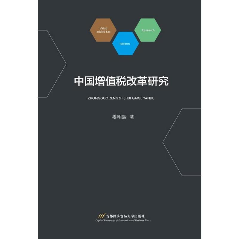 中国增值税改革研究(pdf+txt+epub+azw3+mobi电子书在线阅读下载)