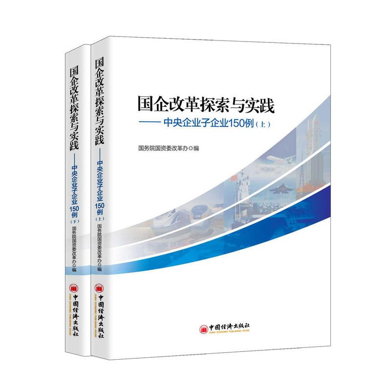 中央企业子企业150例上下(pdf+txt+epub+azw3+mobi电子书在线阅读下载)