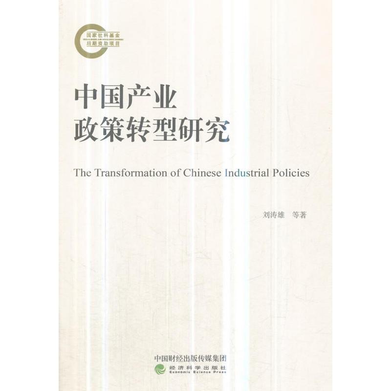 中国产业政策转型研究(pdf+txt+epub+azw3+mobi电子书在线阅读下载)