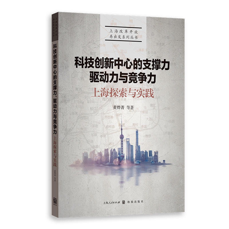 科技创新中心的支撑力、驱动力与竞争力:上海探索与实践(pdf+txt+epub+azw3+mobi电子书在线阅读下载)