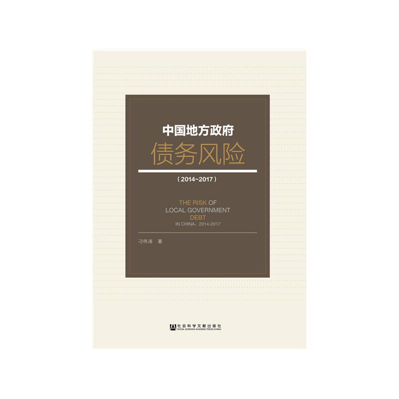 中国地方政府债务风险(pdf+txt+epub+azw3+mobi电子书在线阅读下载)
