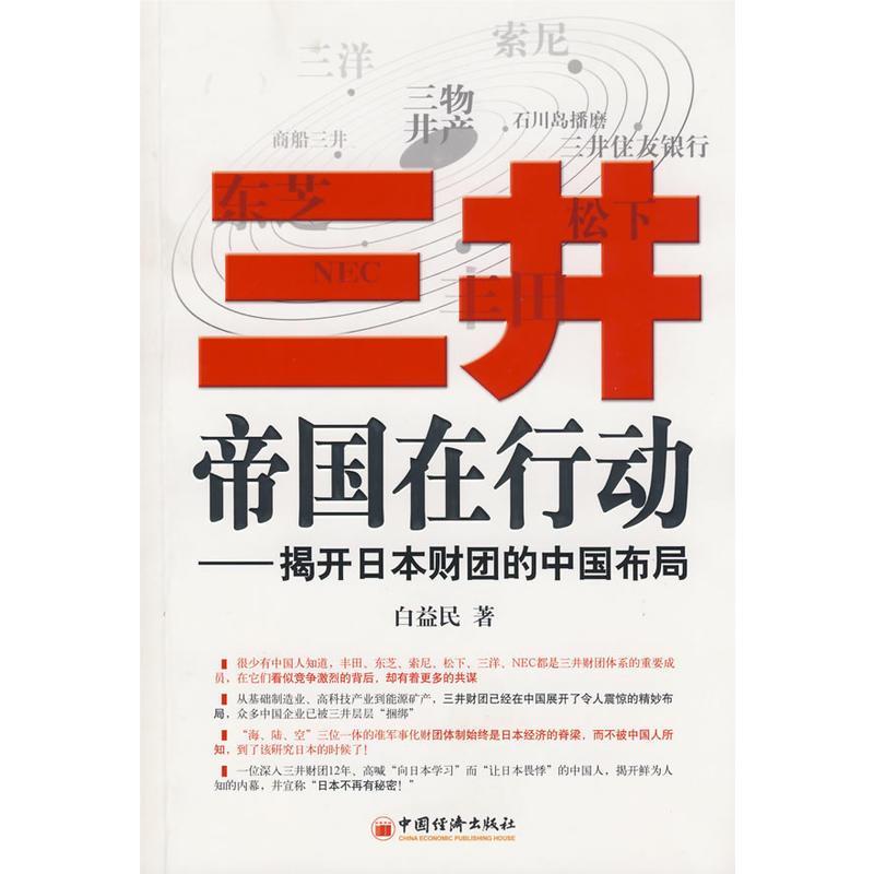 揭开日本财团的中国布局(pdf+txt+epub+azw3+mobi电子书在线阅读下载)