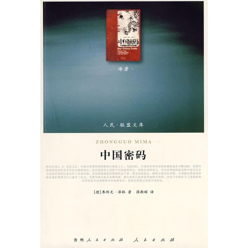 中国密码(pdf+txt+epub+azw3+mobi电子书在线阅读下载)