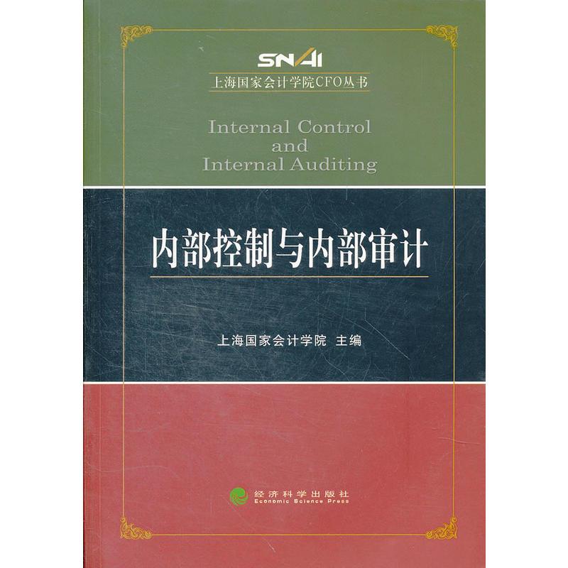 内部控制与内部审计(pdf+txt+epub+azw3+mobi电子书在线阅读下载)