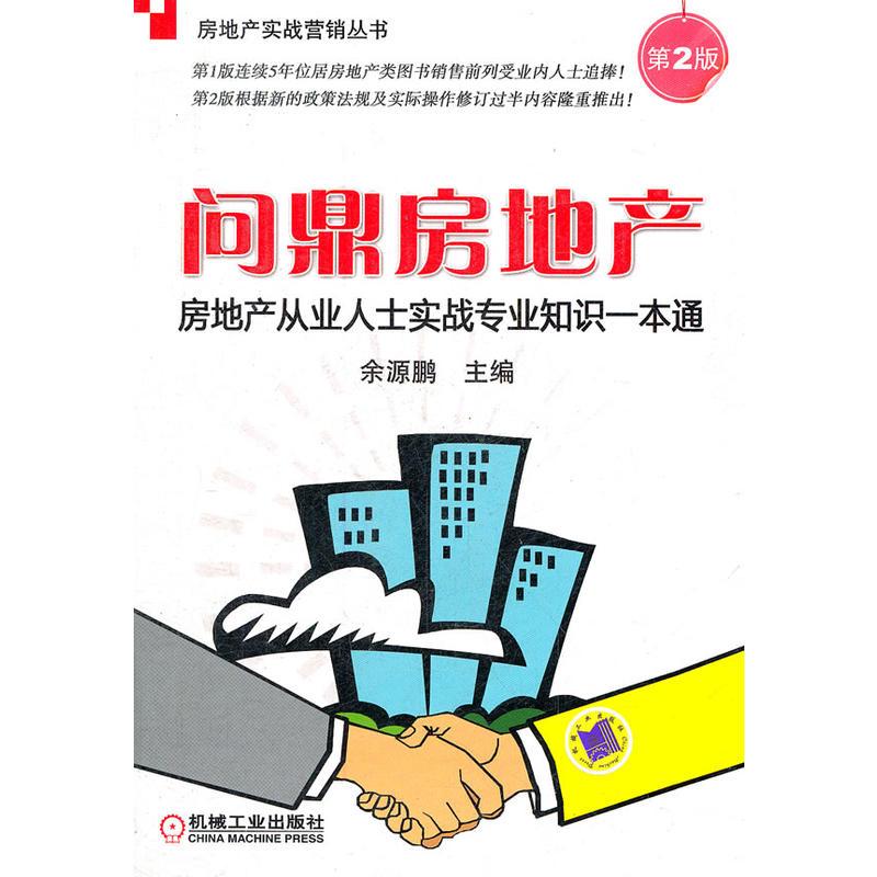 问鼎房地产(pdf+txt+epub+azw3+mobi电子书在线阅读下载)