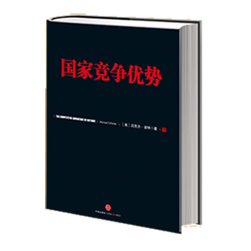 国家竞争优势-下(pdf+txt+epub+azw3+mobi电子书在线阅读下载)