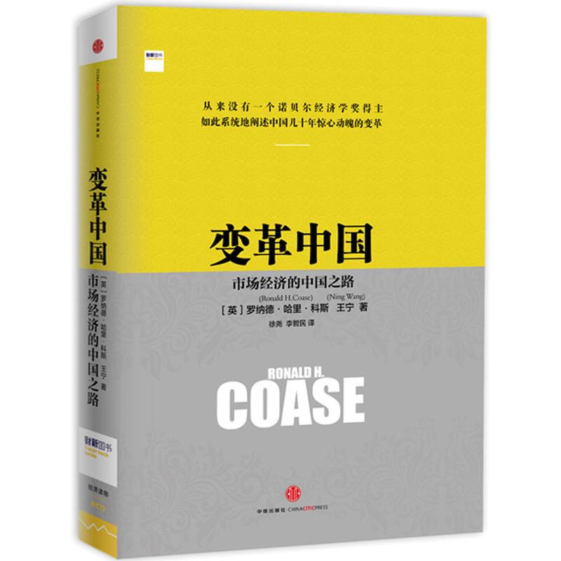 变革中国-市场经济的中国之路(pdf+txt+epub+azw3+mobi电子书在线阅读下载)