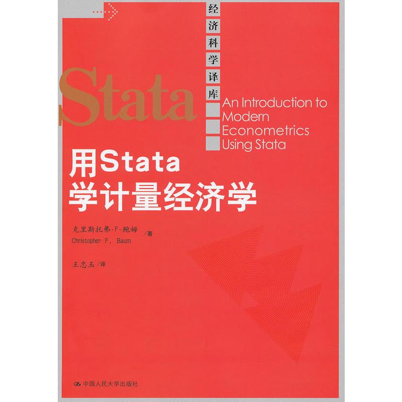 用Stata学计量经济学(pdf+txt+epub+azw3+mobi电子书在线阅读下载)