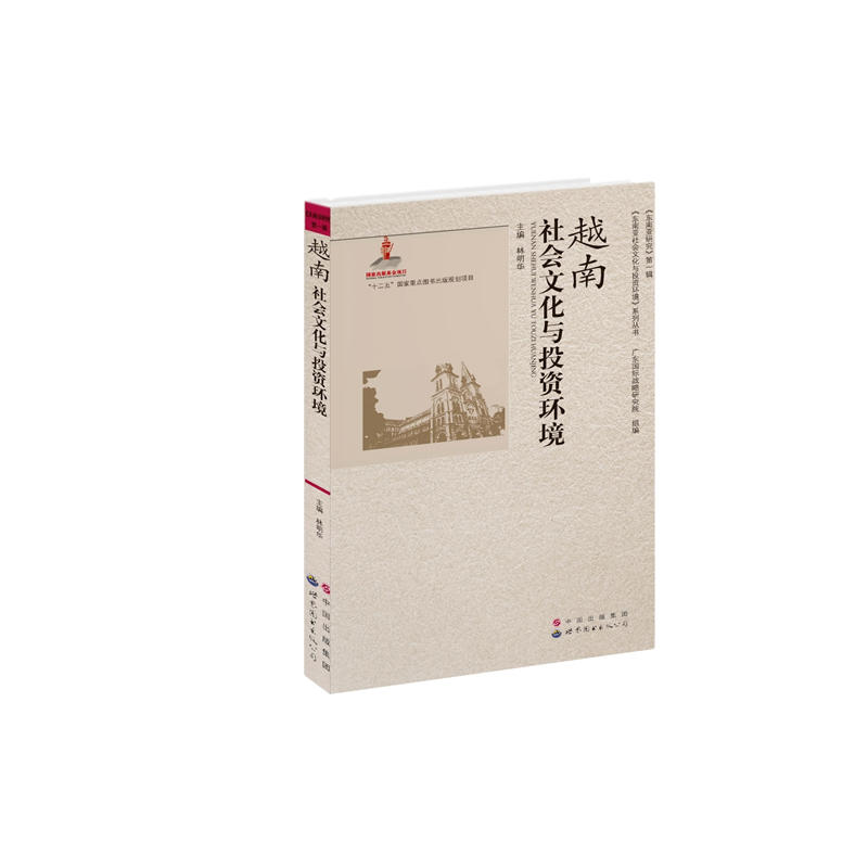 越南社会文化与投资环境(pdf+txt+epub+azw3+mobi电子书在线阅读下载)