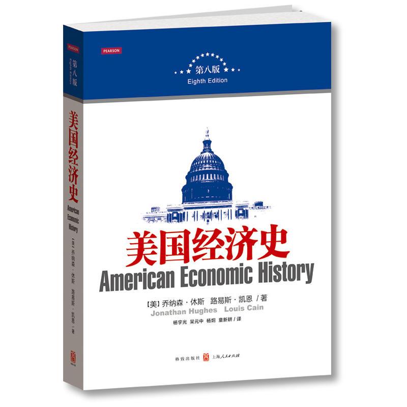 美国经济史(第8版)(pdf+txt+epub+azw3+mobi电子书在线阅读下载)