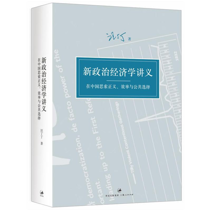 新政治经济学讲义(pdf+txt+epub+azw3+mobi电子书在线阅读下载)