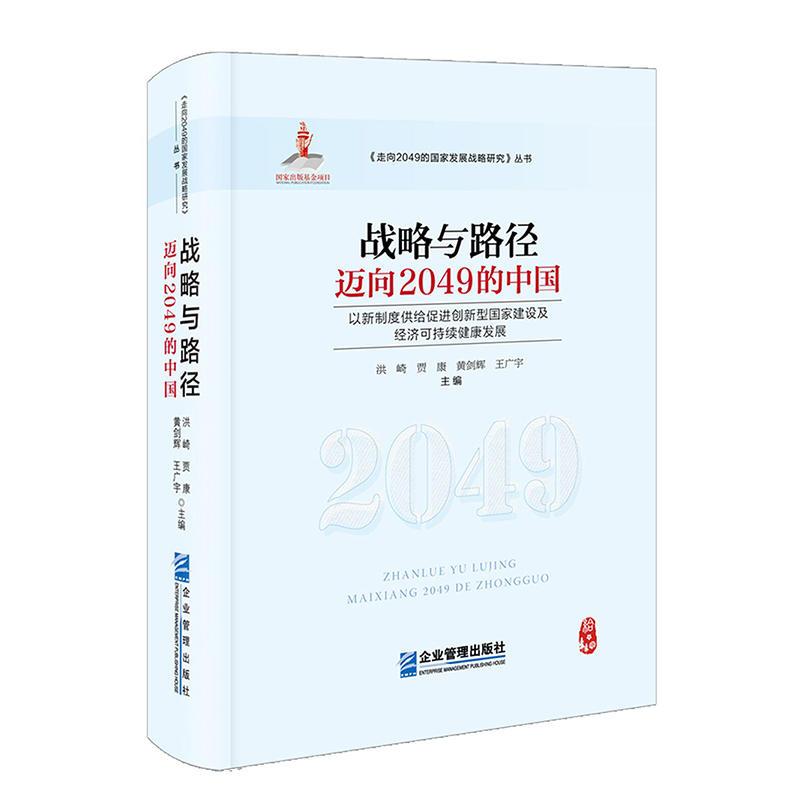 战略与路径:迈向2049的中国(pdf+txt+epub+azw3+mobi电子书在线阅读下载)